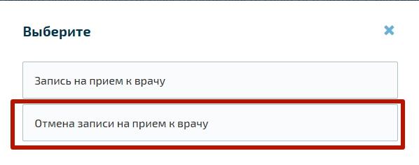 Отмена заявки